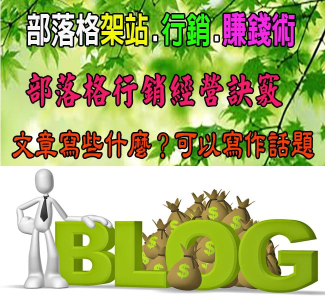 【部落格行銷經營訣竅】文章寫些什麼好?可以寫作的話題有那些呢?