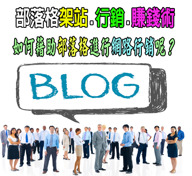 如何藉助『部落格』進行『網路行銷』呢?
