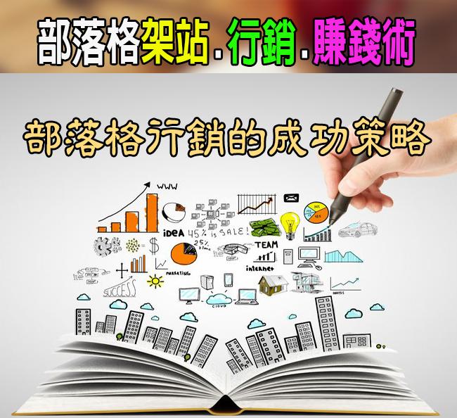 『部落格行銷』(Blog Marketing)的成功策略