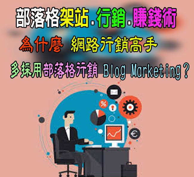 為什麼【網路行銷高手】會採用:『部落格行銷』(Blog Marketing)?