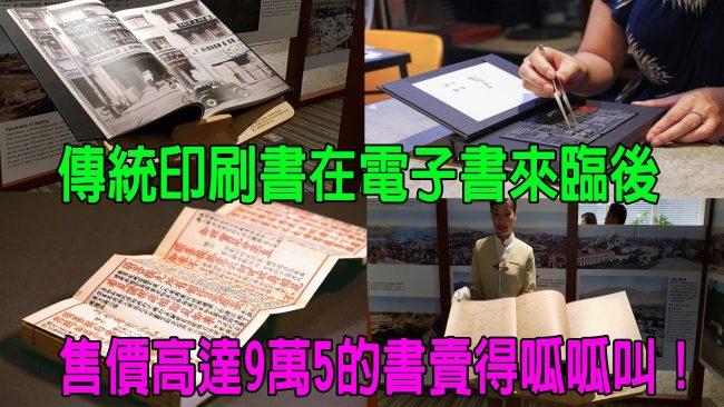 傳統印刷書在電子書來臨後,售價高達9萬5的書賣得呱呱叫!