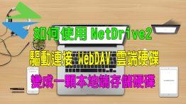 NetDrive2,NAS,WebDAV,網路硬碟,雲端空間
