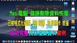 【MacOS 檔案救援恢復】EaseUS Data Recovery Wizard for Mac 11.8 評鑑